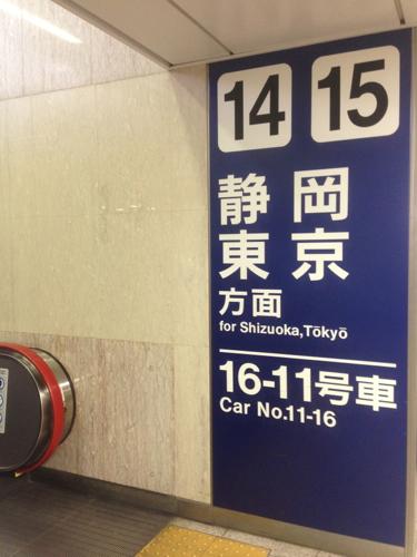東京・静岡方面