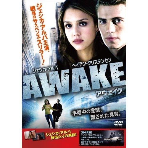 もし、手術中に目が覚めたらどうなる?『アウェイク』を観る