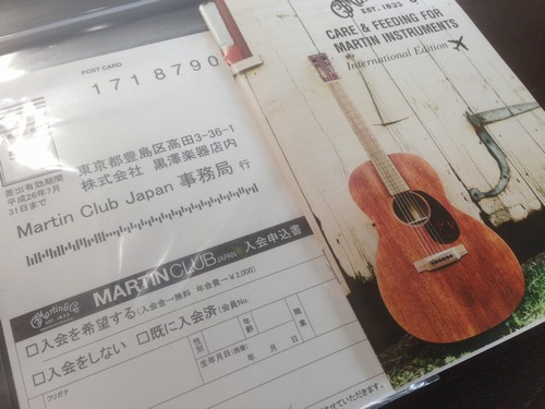 クロサワ楽器 マーティン倶楽部入会案内書