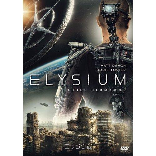 近未来社会の格差闘争を描くハリウッド映画『エリジウム』を観る