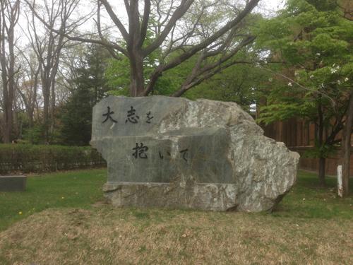 クラークの石碑