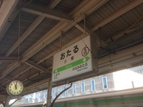 小樽駅の看板