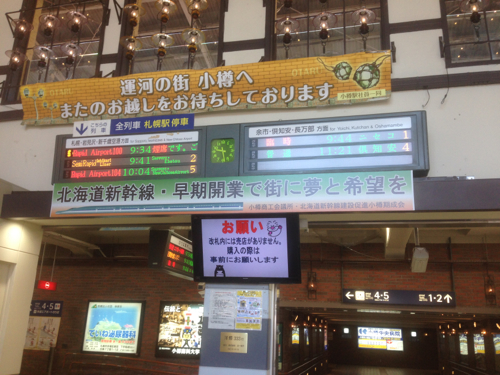 北海道旅行5日目、温泉の町登別へ