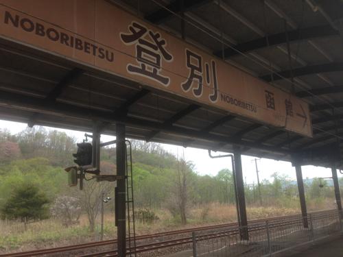 登別駅のホーム