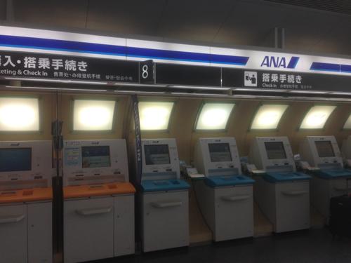 ANA自動チェックイン機1