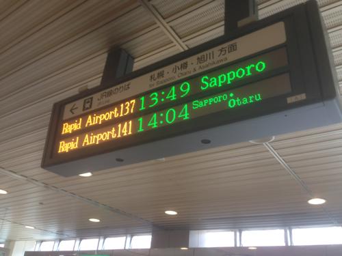 新千歳空港の電車案内