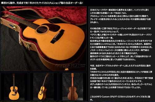 ギター広告