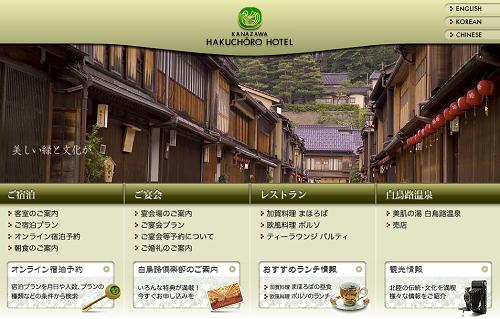 ホテル公式サイト