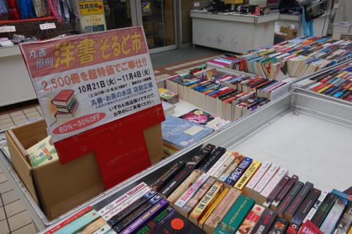御茶ノ水の本屋