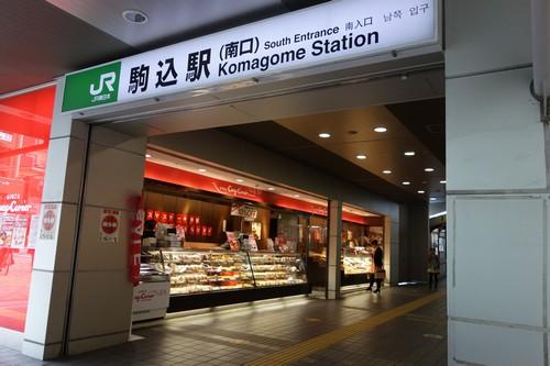 駒込駅南口
