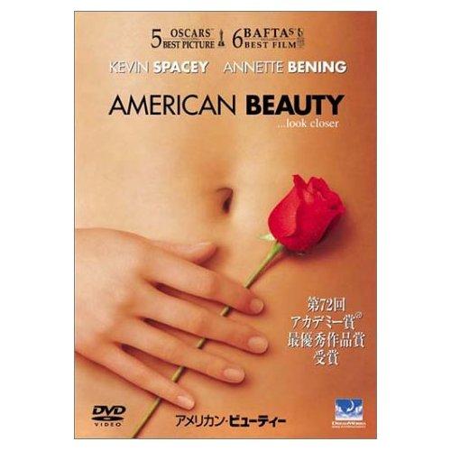 人生の節目節目、影響を受けたヒューマンドラマの名作『アメリカン・ビューティー』を観直す