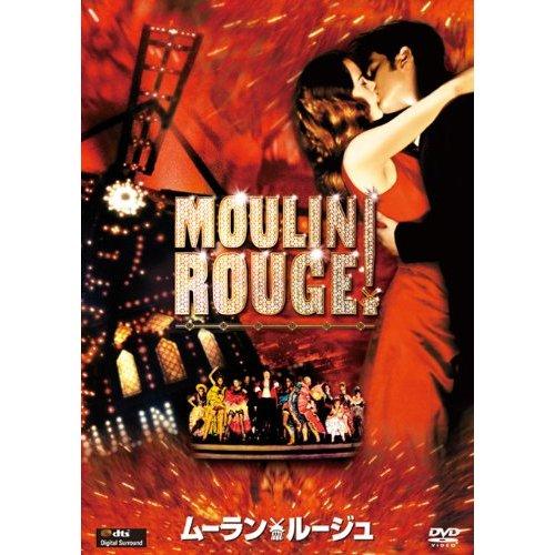 人を愛することは、こんなにも嬉しく悲しい。『ムーラン・ルージュ』を観る