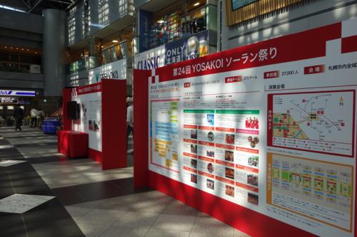 天気と同じく先行きは明るいか。2015年6月札幌滞在最終日