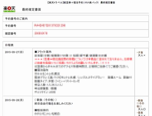 ANA楽の予約PDF