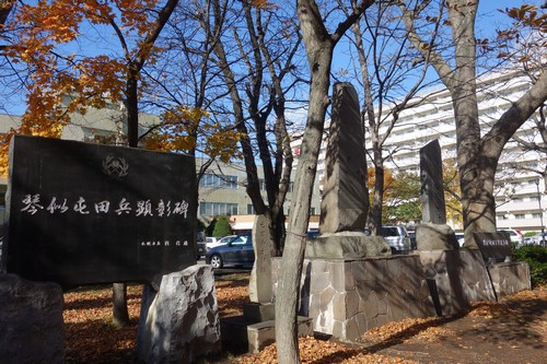 屯田兵記念碑
