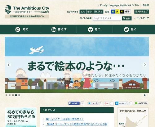 北広島市運営のサイト
