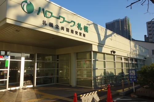 札幌のハローワーク