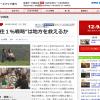 NHK「クローズアップ現代」の若者の地方移住特集を見て