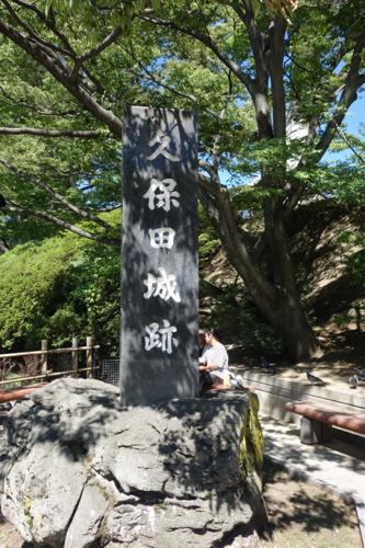 久保田城跡の石碑