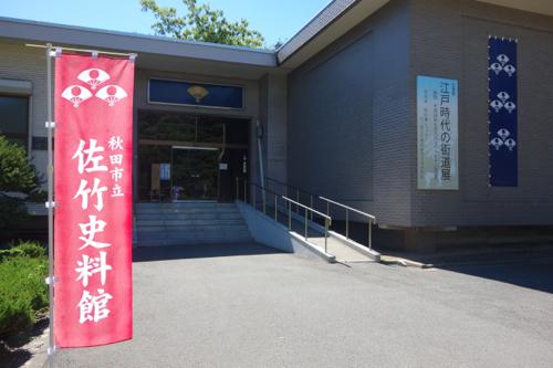 佐竹資料館