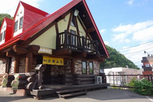 白樺山荘本店