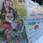 札幌は氷点下の日々が続くが