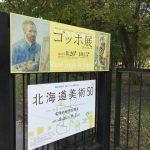 札幌のゴッホ展「巡りゆく日本の夢」を見学