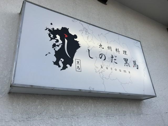 九州料理のお店