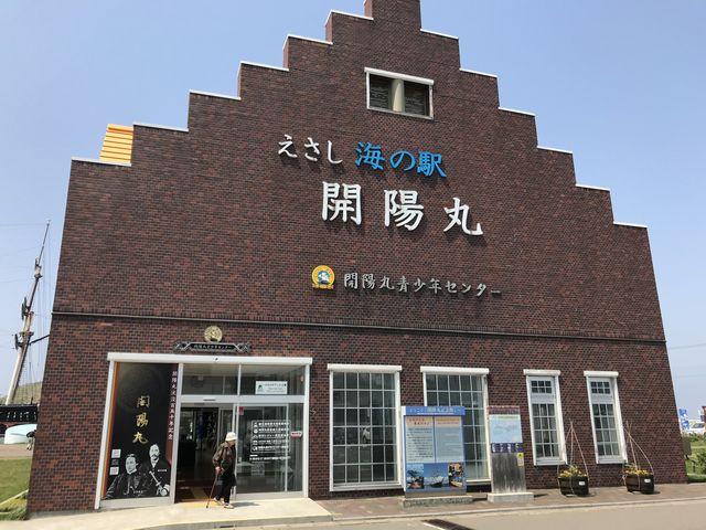 開陽丸博物館