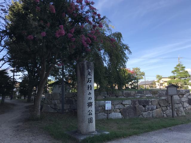 比叡山坂本駅近くの石の立て札
