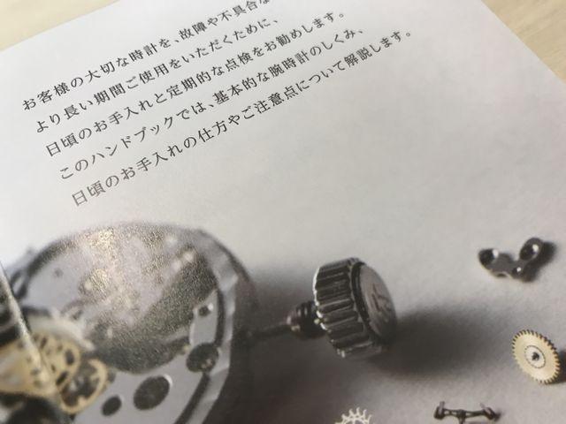 時計の部品イメージ