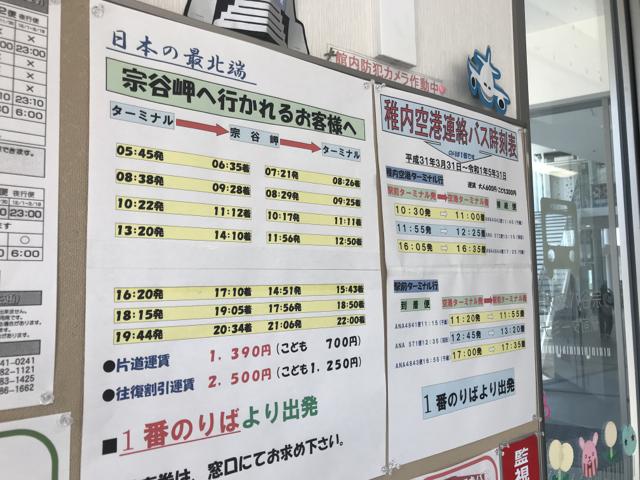 宗谷岬へのバス時刻表