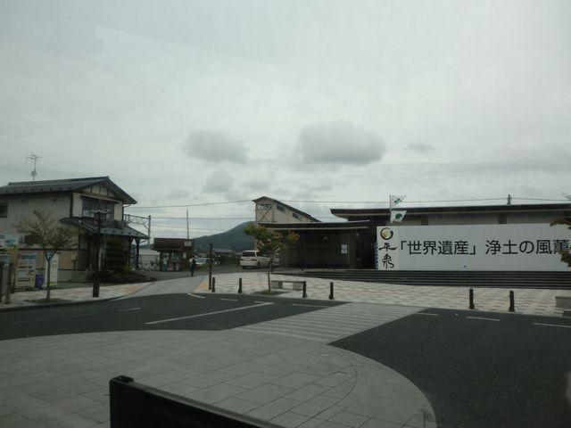 平泉近辺の駅