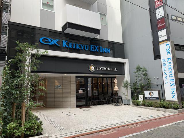 京急ex大門