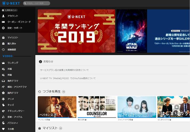 U-NEXTのサイト