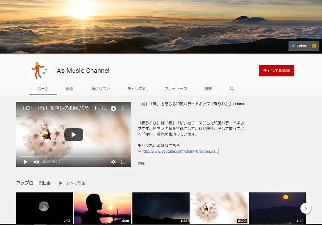 チャンネルイメージ