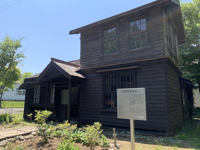 有島武郎邸宅